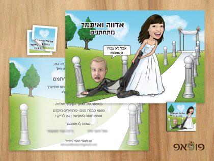 הזמנה מצוירת לחתונה כלה גוררת חתן