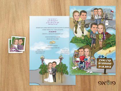 הזמנה מצוירת לחתונה תחנות זוגיות