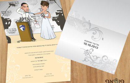 הזמנת חתונה מצוירת מסיבת עיתונאים
