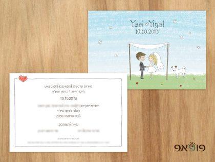 הזמנת חתונה מצוירת בסגנון גירי פסטל