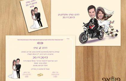 הזמנת חתונה מצוירת אופנוע