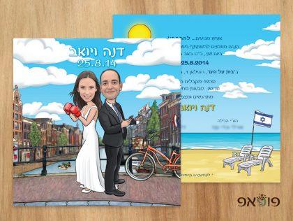 הזמנה מצוירת לחתונה – הולנד