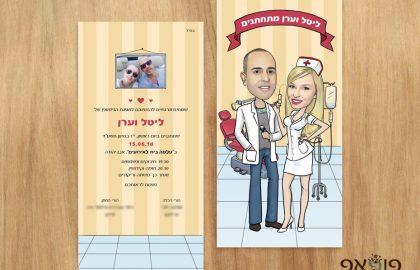 הזמנת חתונה מצוירת – אחות ורופא שיניים
