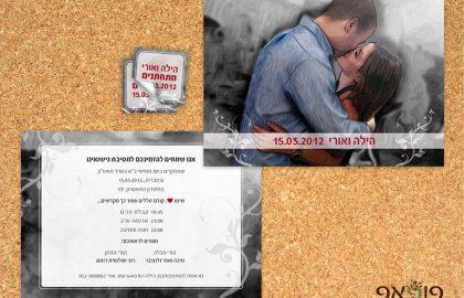 הזמנת חתונה – עיבוד תמונה