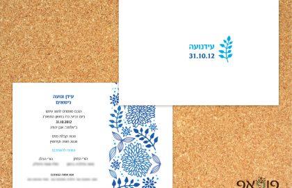 הזמנת חתונה מעוטרת