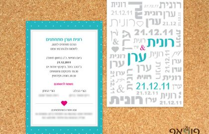 הזמנת חתונה טיפוגרפית