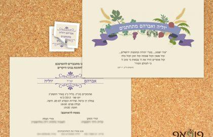 הזמנת חתונה שבעת המינים