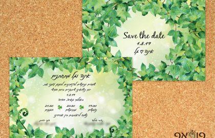 הזמנה מעוצבת יער