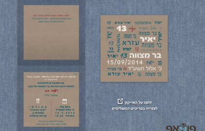 הזמנה בצבעי ג'ינס ונייר קראפט