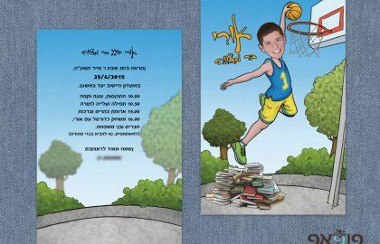 הזמנת בר מצווה מצוירת כדורסל וספרים