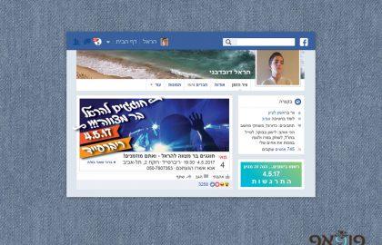 הזמנת בר מצווה אירוע בפייסבוק