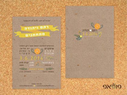 הזמנת קראפט בצהוב וכתום