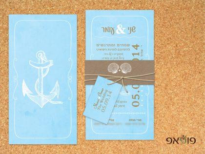 הזמנת חתונה בנושא ים