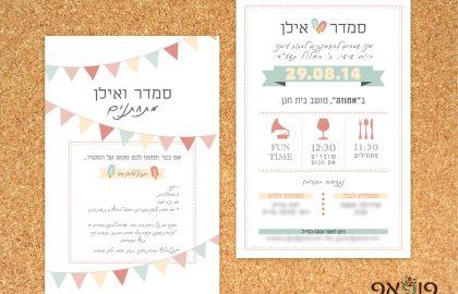 הזמנה לחתונה מתכון קיצי