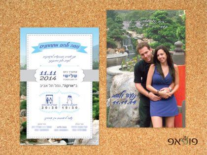 הזמנה לחתונה בשילוב תמונה נועה ולהב