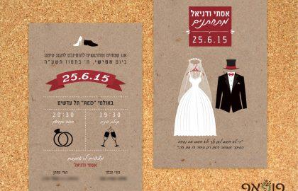 הזמנת חתונה חליפת חתן ושמלת כלה