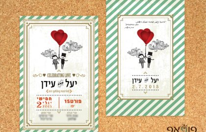 הזמנת חתונה זוג מעופף עם בלוני לב