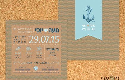 הזמנת חתונה בנושא ים קראפט