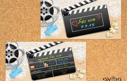 הזמנה לחתונה – קלאפר קולנוע