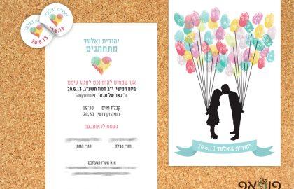 הזמנה לחתונה בלונים טביעות אצבע