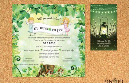 הזמנת חתונה יער מכושף