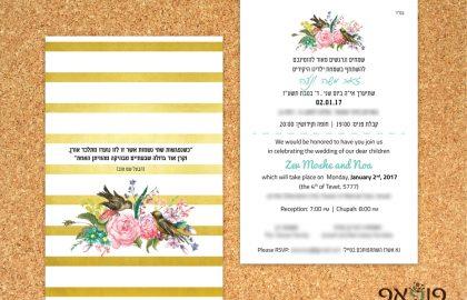 הזמנה פרחונית לחתונה  בשילוב ציפורים ופסי זהב