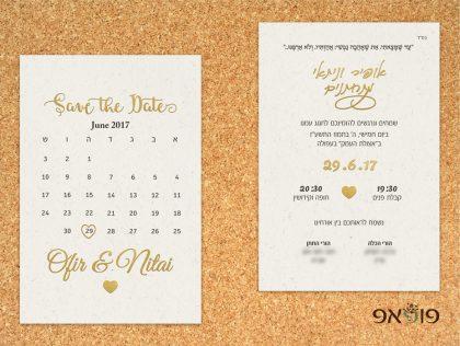 הזמנת חתונה כיתוב ועיטורים דמויי זהב