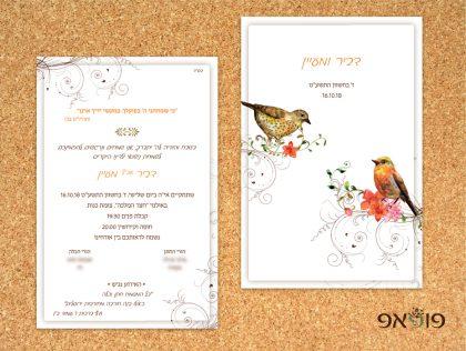 הזמנה לחתונה ציפורים בצבעי מים
