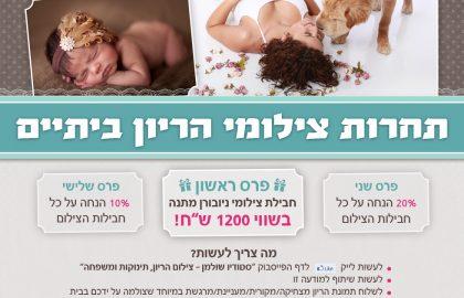 פרסום תחרות צילומי הריון