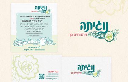 עיצוב לוגו נוגיתה