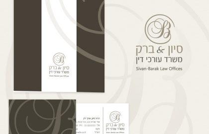 """עיצוב לוגו למשרד עו""""ד סיון ברק"""