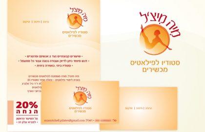עיצוב עלון וכרטיס ביקור למיה מיצ'ל