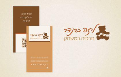 עיצוב לוגו וכרטיס ביקור לליזה ברנדר