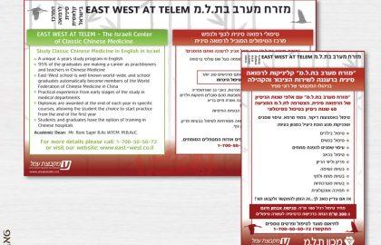 עיצוב מודעות לעיתונות למזרח מערב
