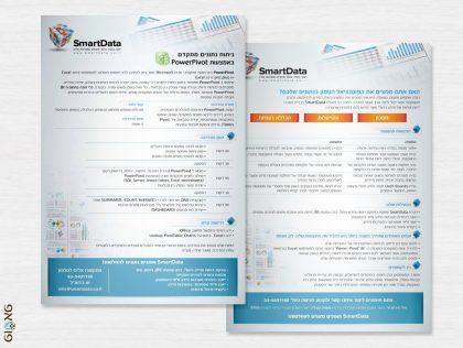 עיצוב עלון פרסומי לחברת סמארטדאטה