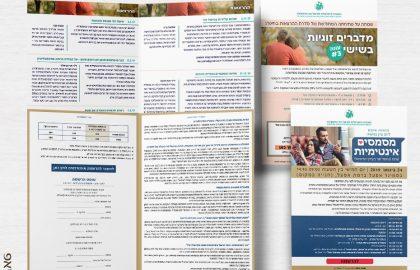עיצוב הזמנות לימי עיון והשתלמויות האגודה לטיפול משפחתי וזוגי