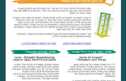 עיצוב ניוזלטר האגודה הישראלית לטיפול משפחתי וזוגי
