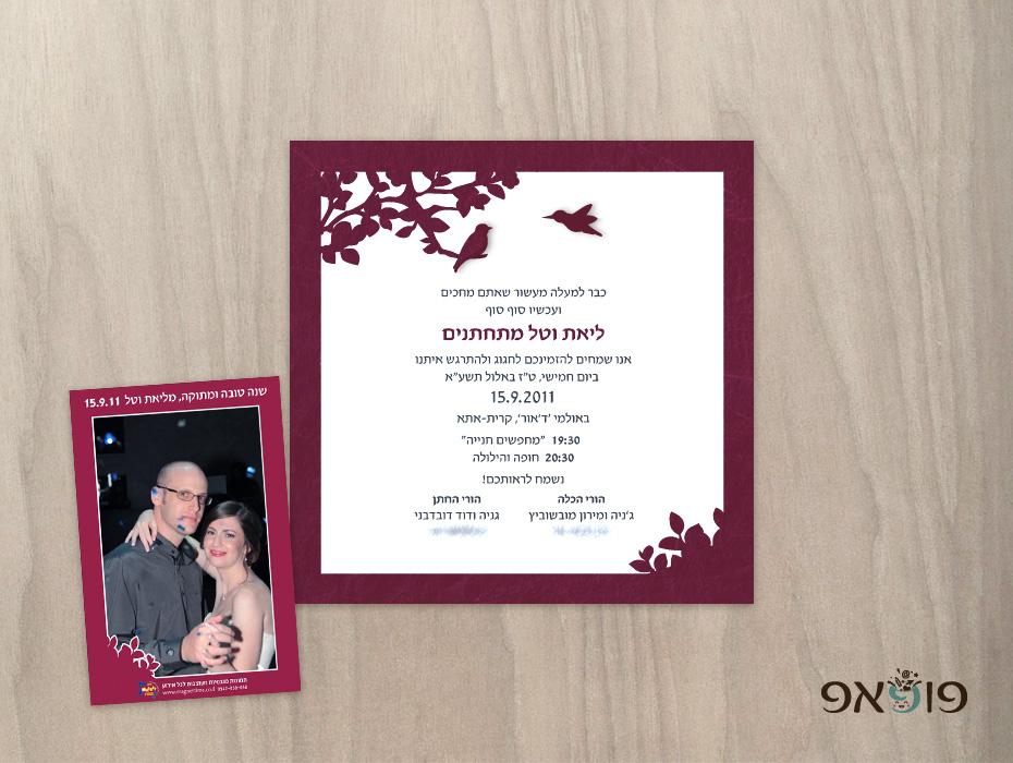 הזמנת חתונה מגזרת נייר