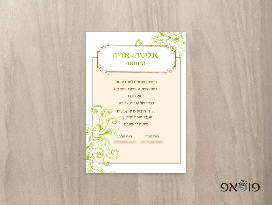 הזמנת חתונה אלגנטית