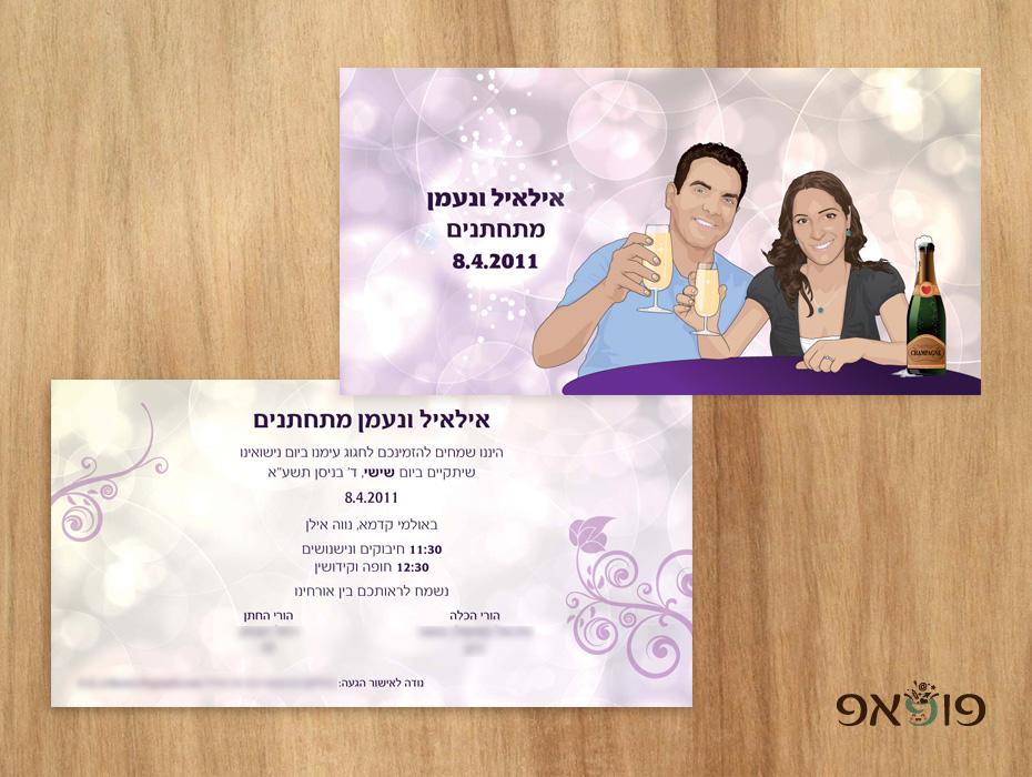 הזמנת חתונה מצוירת אילאיל ונעמן