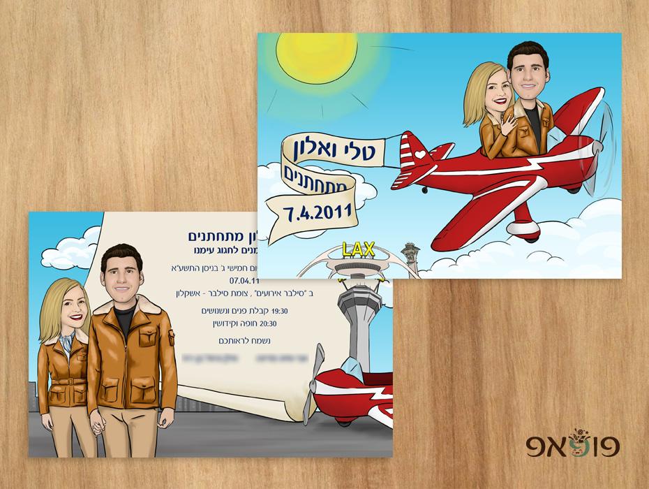 הזמנת חתונה מצוירת מטוס