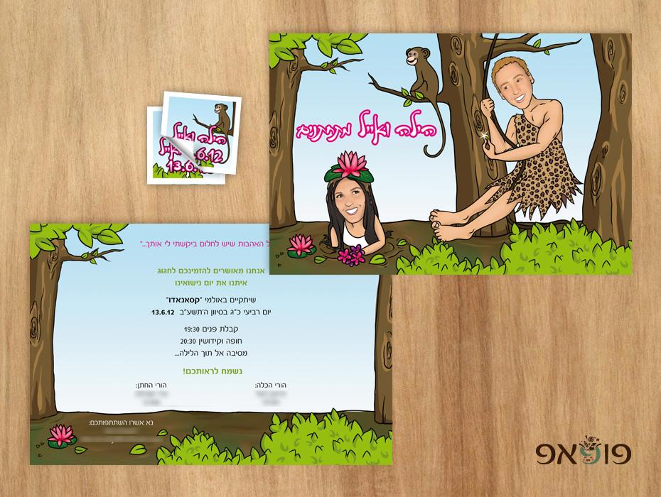 הזמנת חתונה מצוירת טרזן