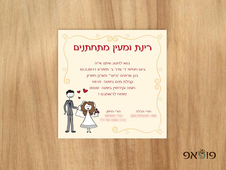 הזמנה חתונה מצוירת נאיבית