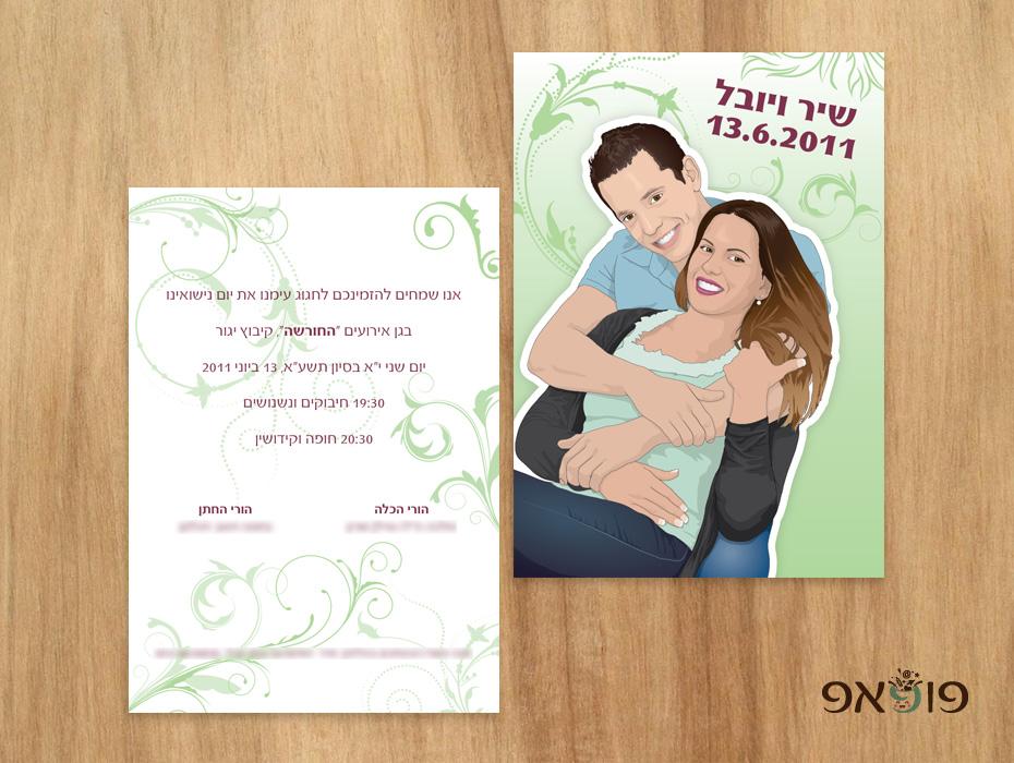 הזמנת חתונה מצוירת דיוקן