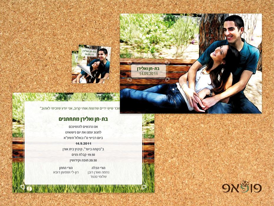 הזמנת חתונה בעיבוד תמונה צבעי שמן