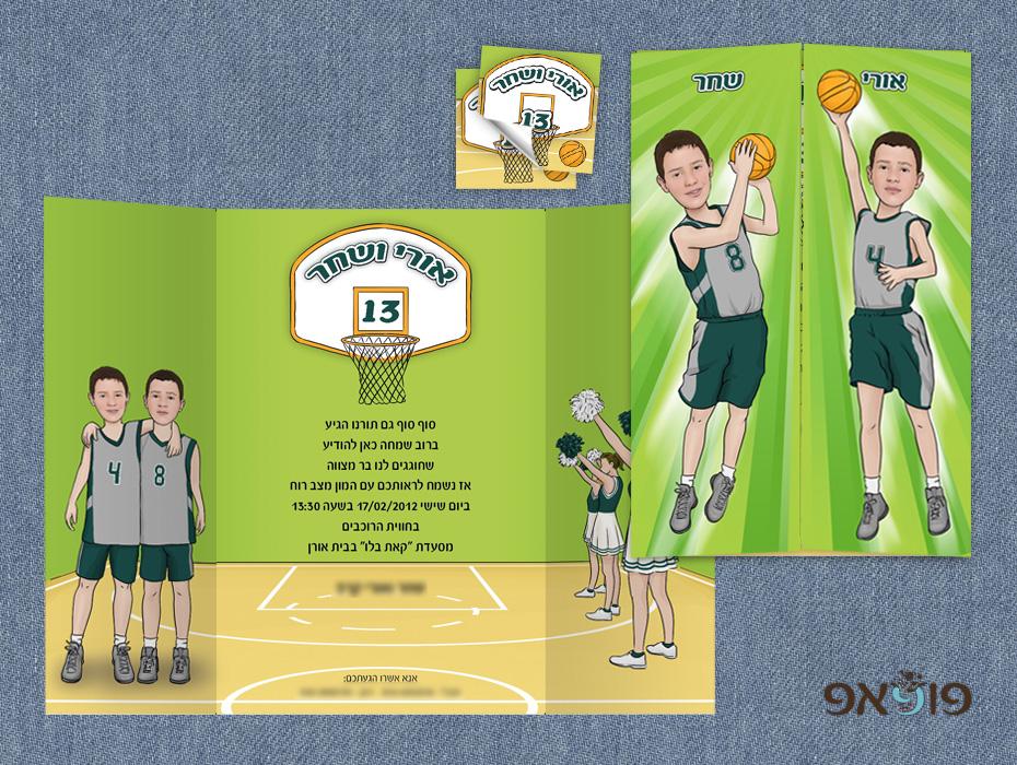הזמנת בר מצווה מצוירת לתאומים כדורסל