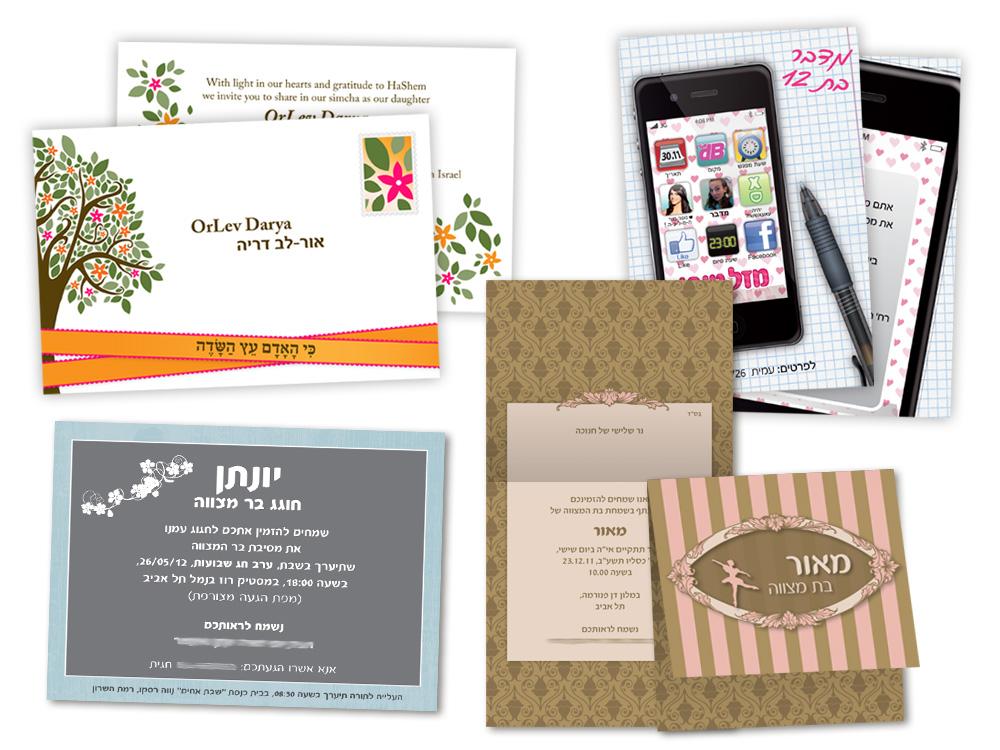 דוגמאות להזמנות בעיצוב אישי