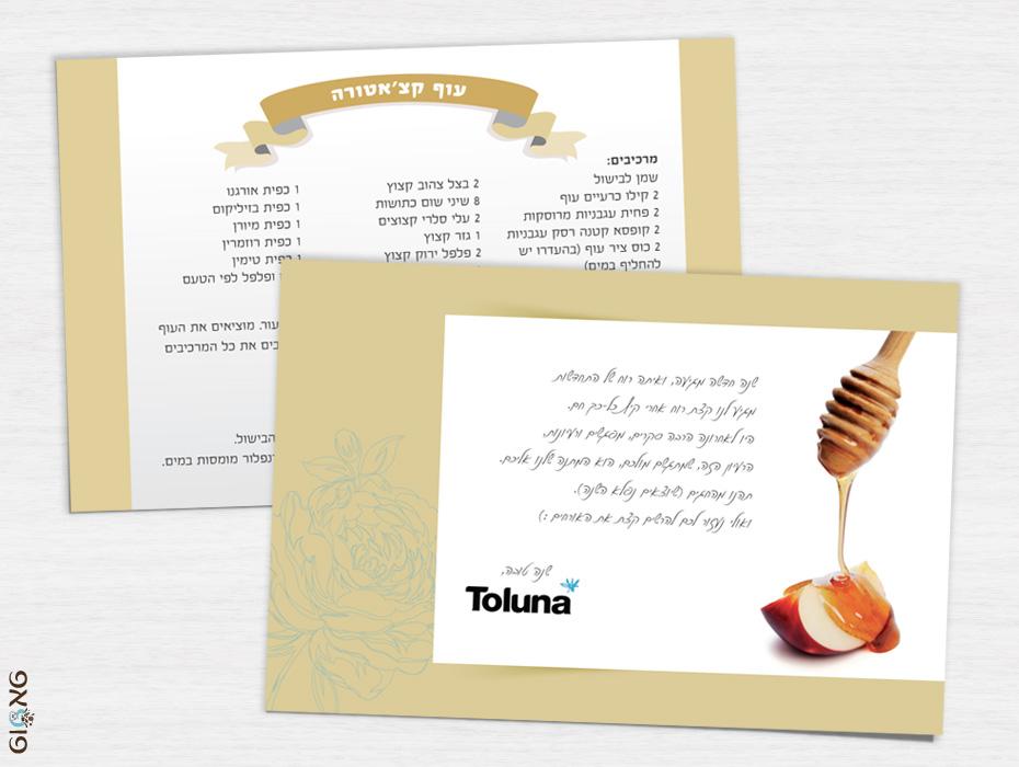 עיצוב גלוית ברכה לראש השנה טולונה