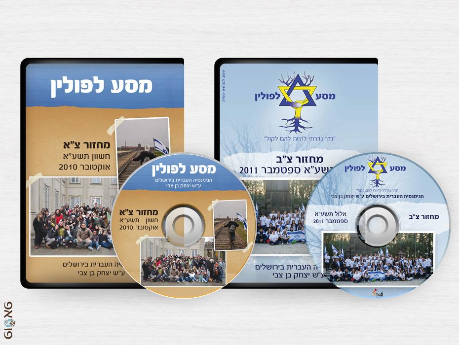 עיצוב מארז DVD דיסק + עטיפה