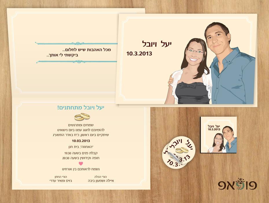 הזמנה מצוירת לחתונה יעל ויובל